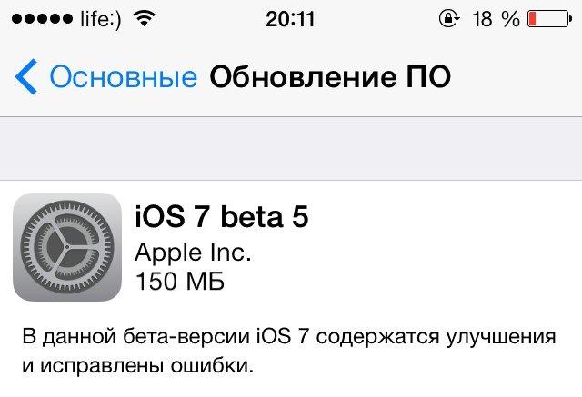 iOS7-beta5-1