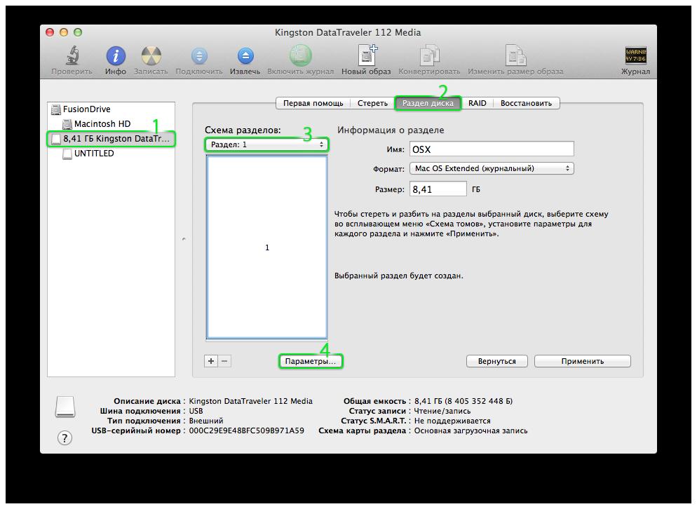 Как создать загрузочную флешку OS X Mavericks