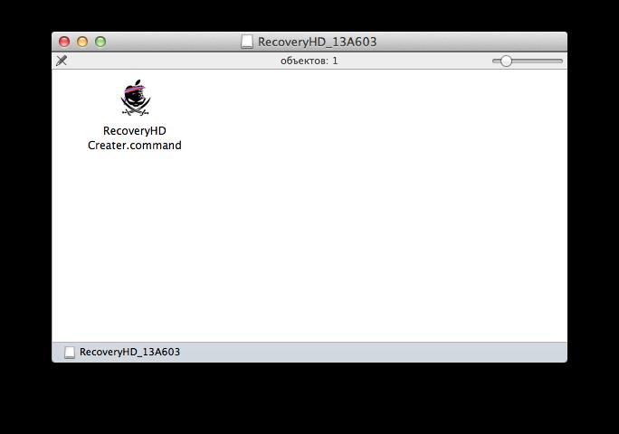 Как восстановить раздел Recovery HD для OS X Mavericks