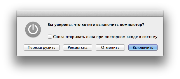 power-off-dialog-window