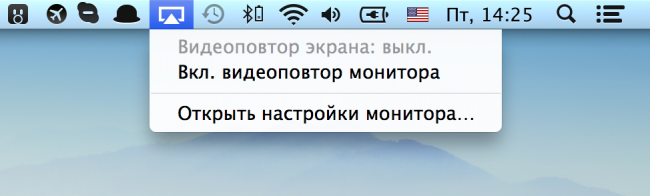 Два монитора в OS X Mavericks