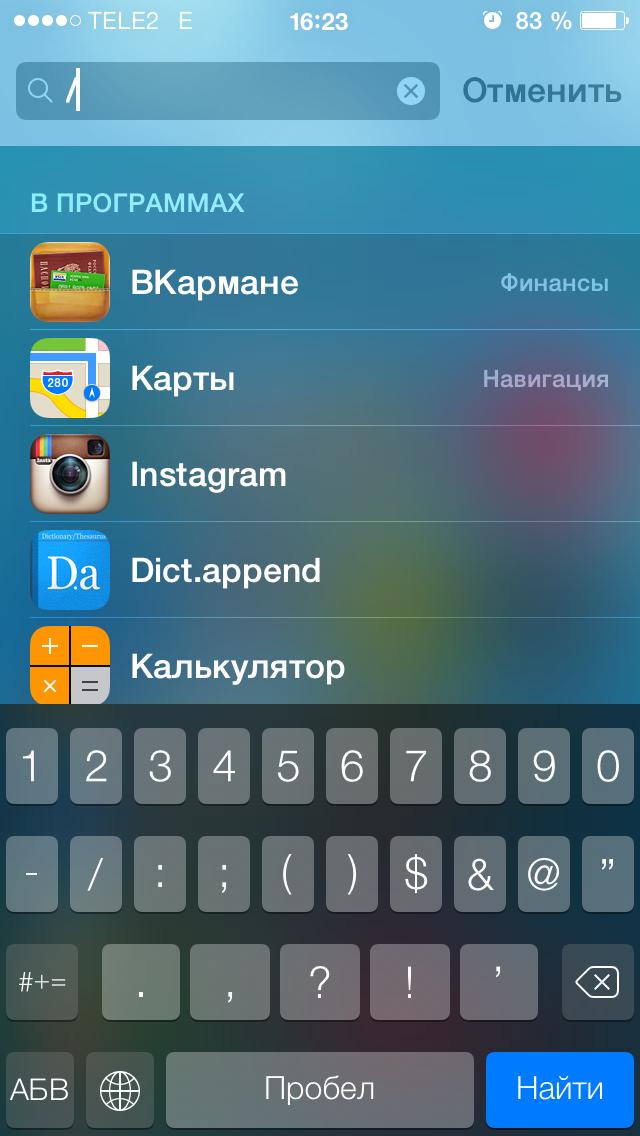 Как увидеть список установленных приложений в iOS 7