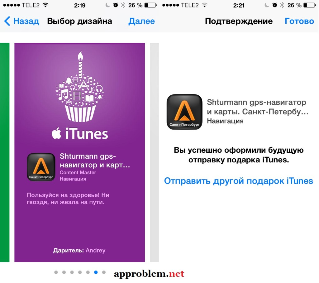 Как подарить приложение из App Store