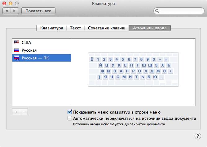 Как настроить клавиатуру Apple в OS X