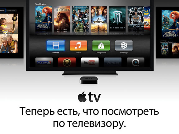 Apple-tv-rumors
