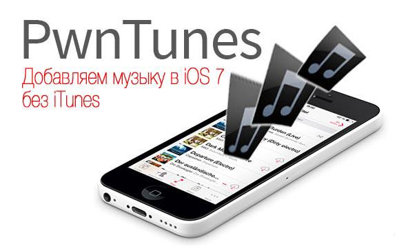 Как добавить музыку в iPhone без iTunes