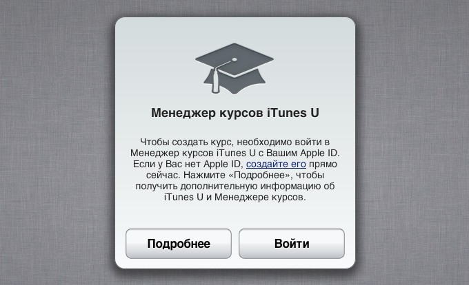 itunes-u-course-manager-rus-1