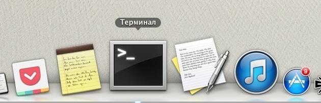 Как задать папку для скриншотов с помощью Терминала