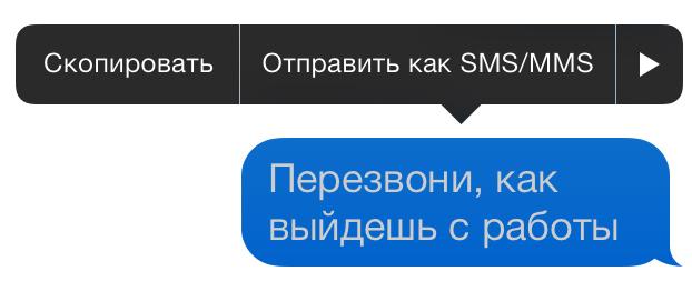 Как отправить SMS на iPhone, а не iMessage
