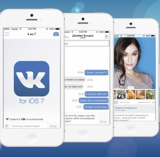 Приложение ВКонтакте для iPhone и iPad удалили из AppStore