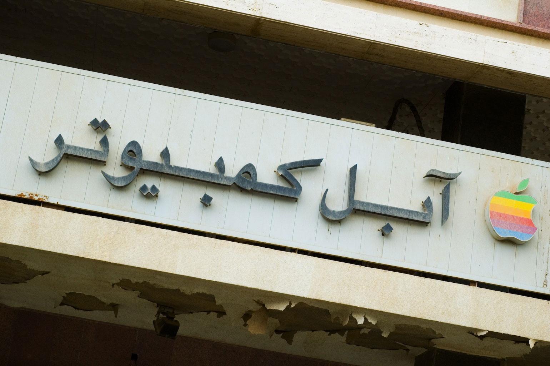 Заброшенный Apple Store в Кувейте