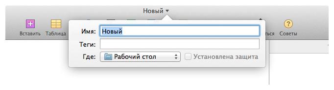 Как перемещать файлы в OS X Mavericks