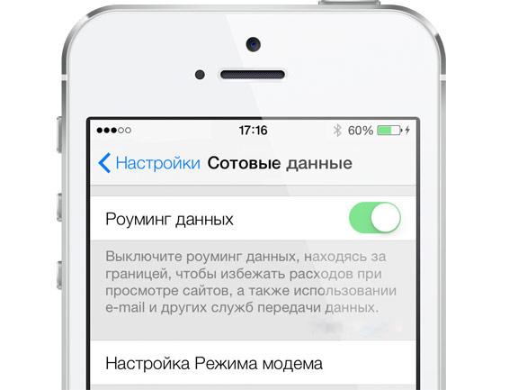 iOS-7-roaming