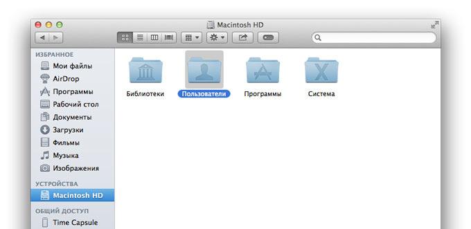 Как вернуть папку «Пользователи» в OS X 10.9.3