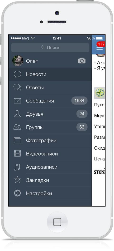 Как сделать контакта на iphone 72