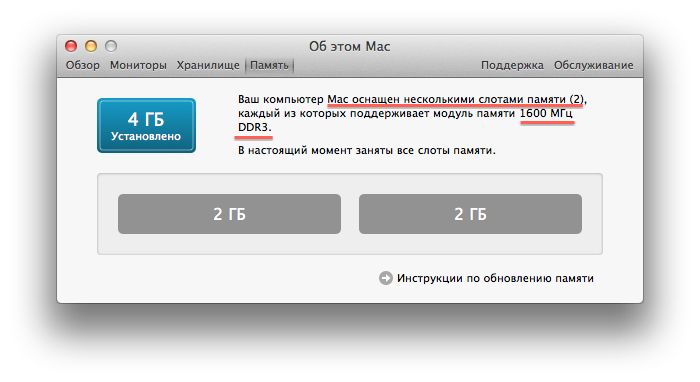 how-to-choose-the-type-of-ram-for-your-mac-0