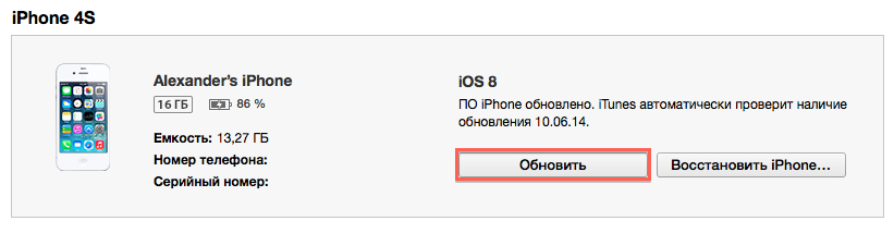how-to-downgrade-ios-8-beta-to-ios-7-0