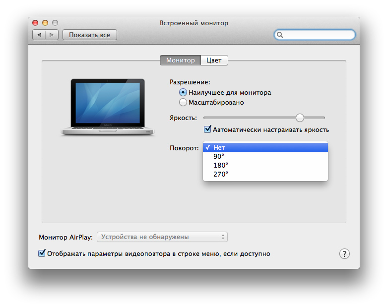 how-to-rotate-the-screen-on-mac-0