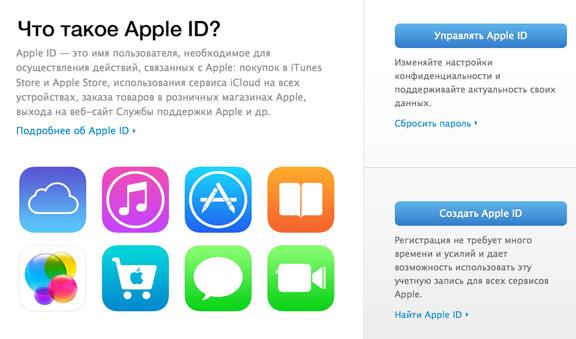 Двухуровневая авторизация в Apple ID введена в 59 странах