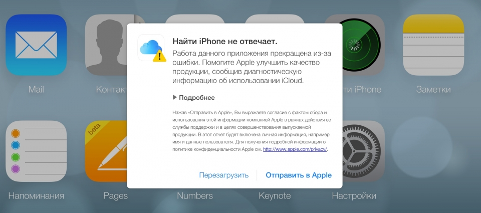 Приложение на айфон отследить телефон