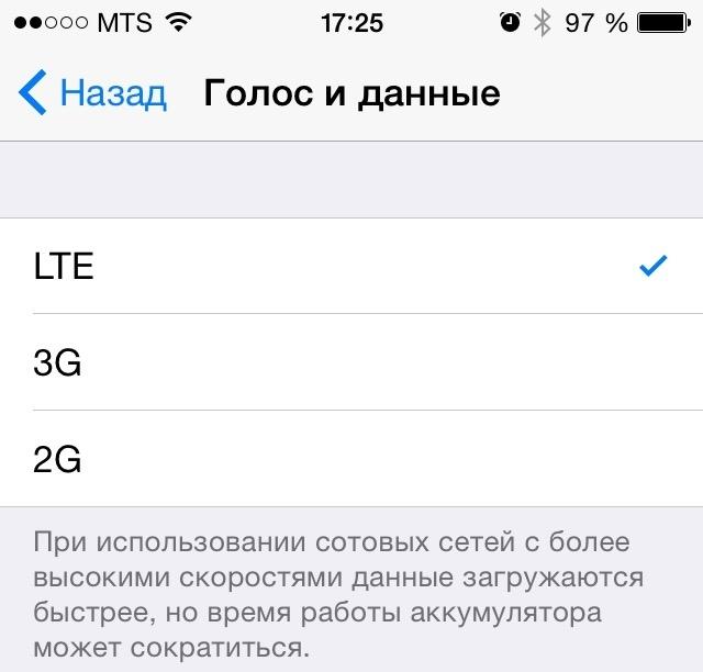 В iPhone c iOS 8.1 есть выбор между LTE, 3G и 2G