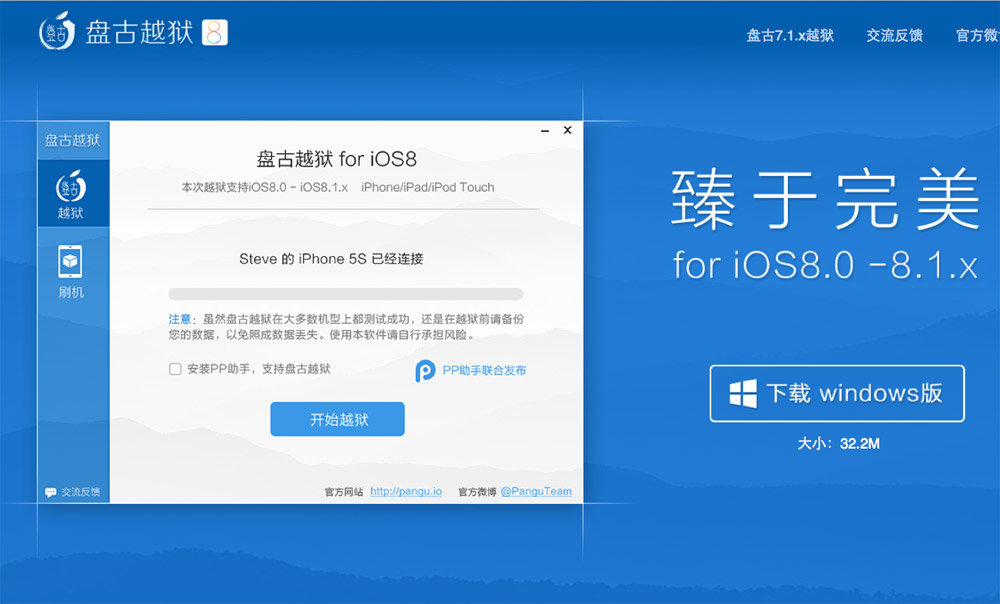 iOS-8-jailbreak-2