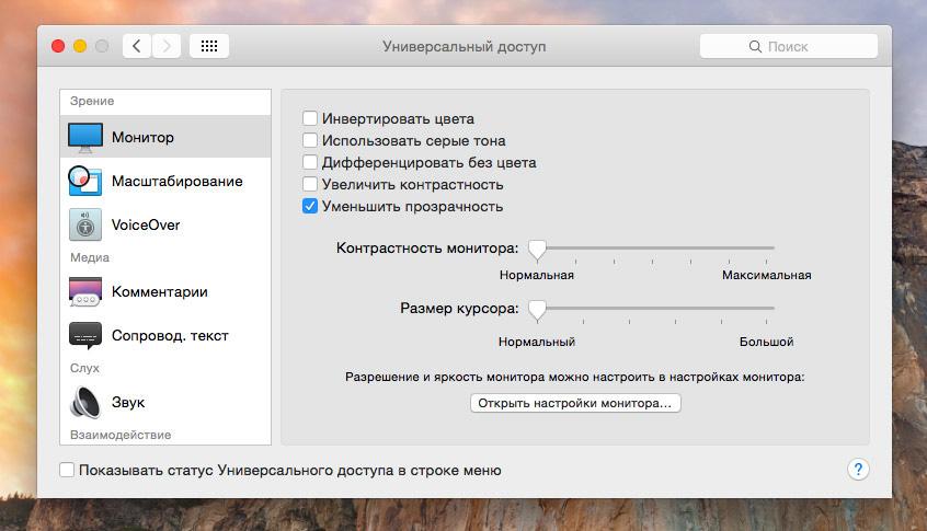 Советы как ускорить работу OS X Yosemite