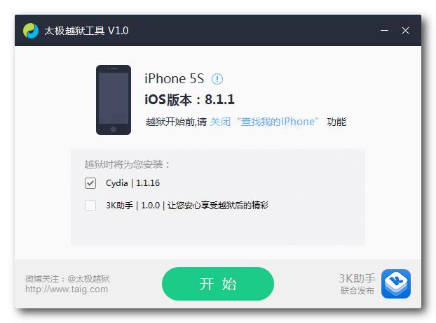 jailbreak-iOS-8-1-1-L-2