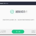 jailbreak-iOS-8-1-1-L-5