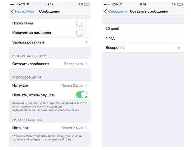 Как автоматически удалять сообщения в iOS 8