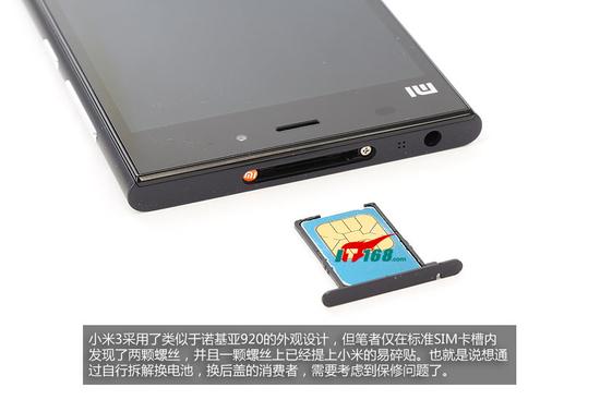 Как разобрать Xiaomi Mi3