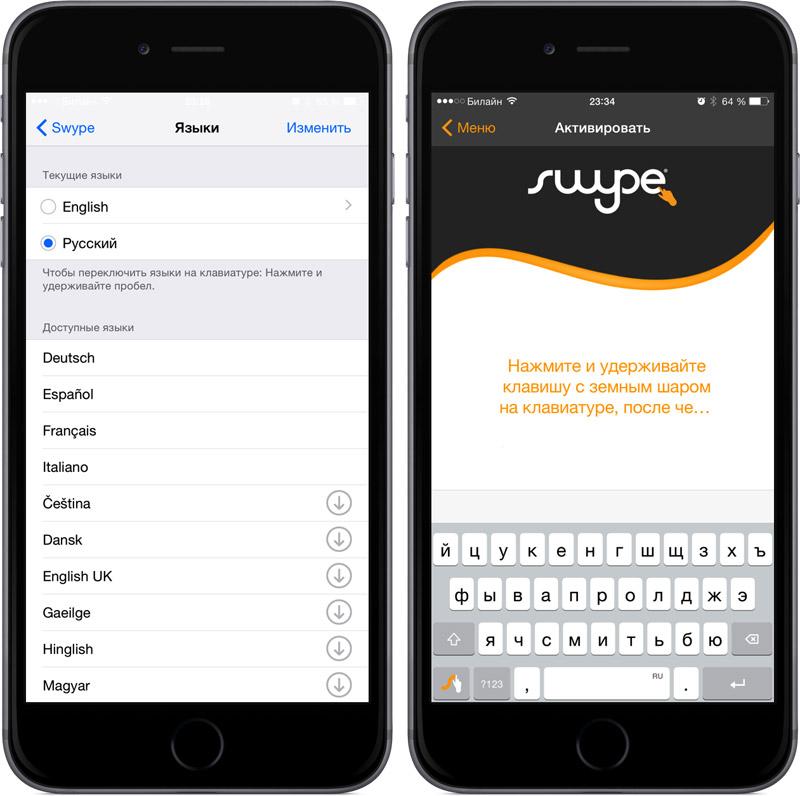 Клавиатура Swype для iPhone с iOS 8
