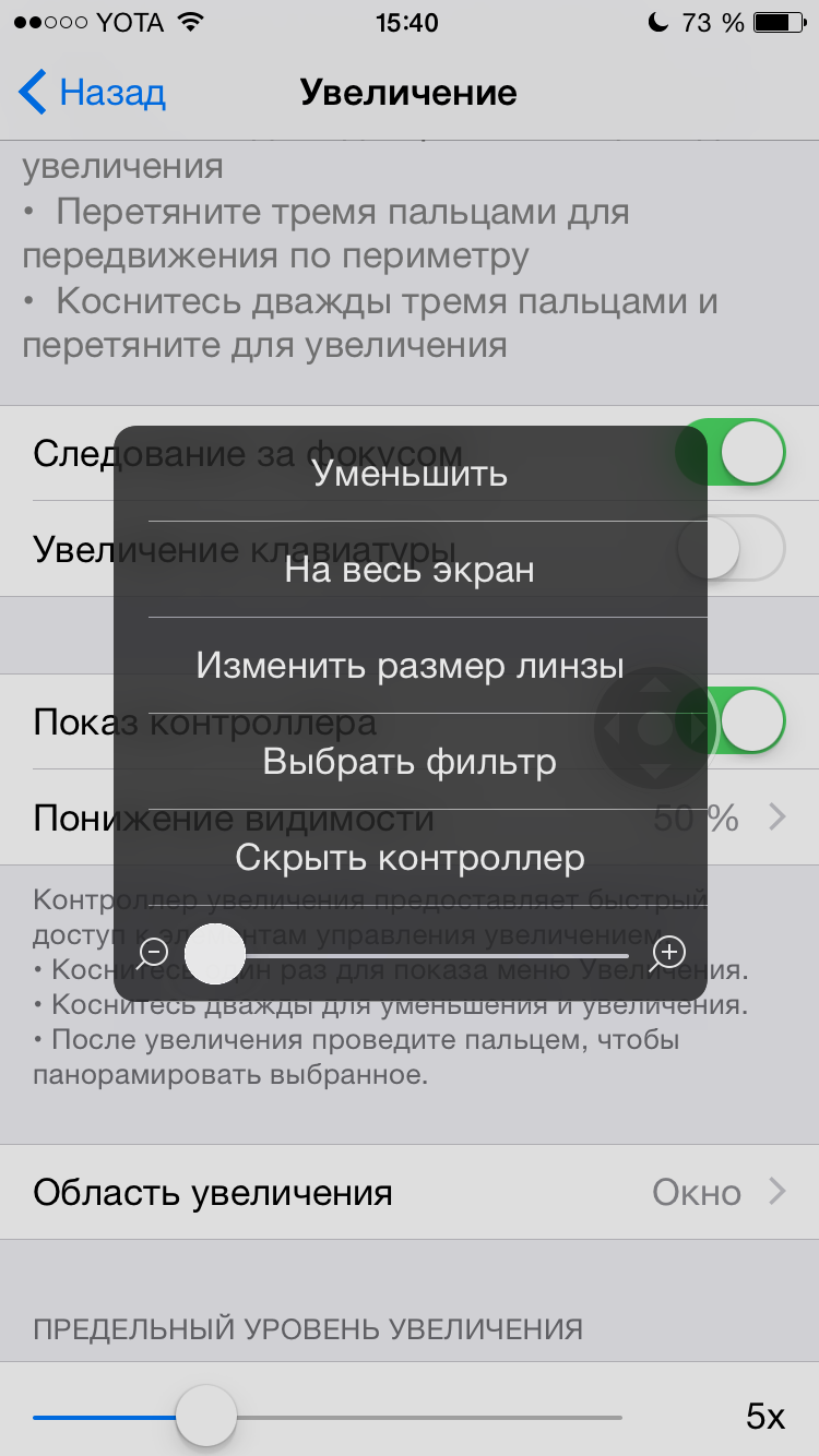 Как включить ночной режим дисплея iPhone в iOS 8