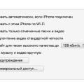 files-itunes