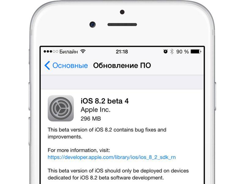 Apple выпустила iOS 8.2 beta 4 для iPhone и iPad