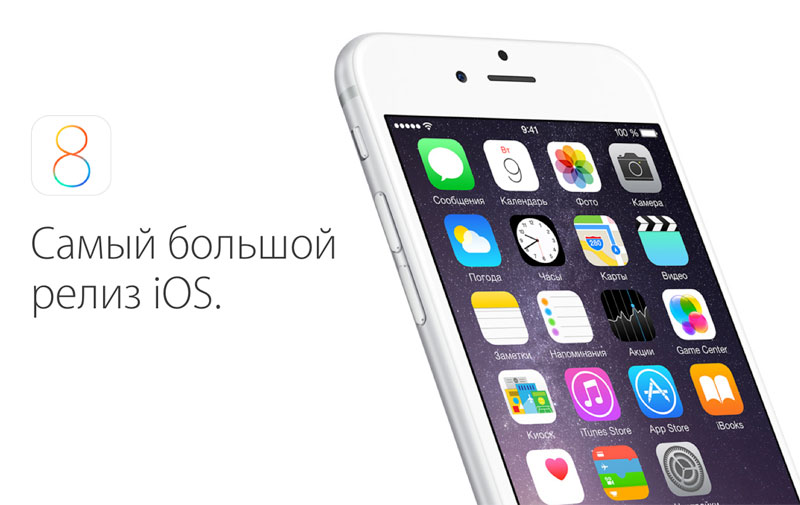 iOS-8-4-rum-2