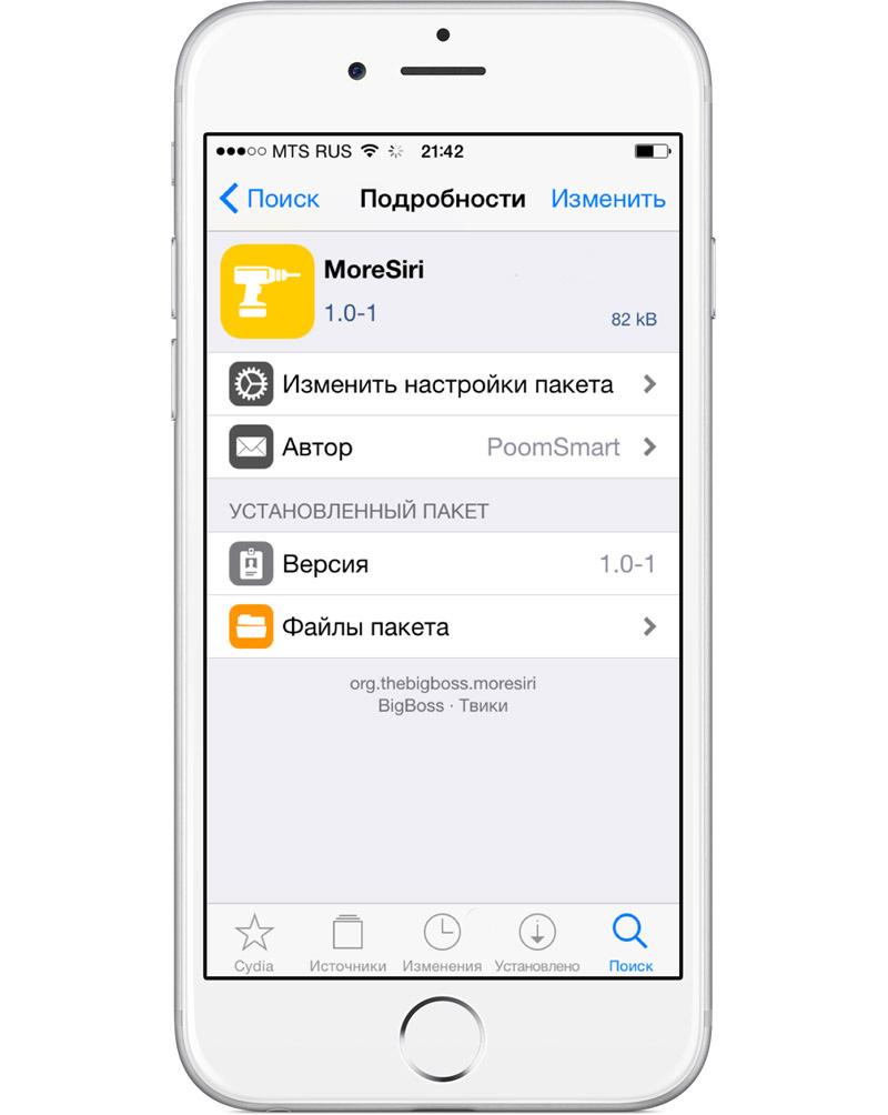 Siri на русском языке в iOS 8 с jailbreak