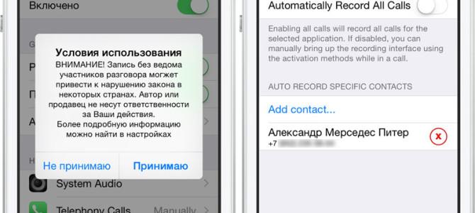 Твик для записи телефонных разговоров на iPhone — AudioRecorder 2