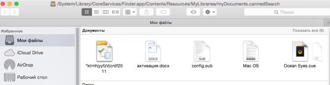 Как увидеть полный адрес каталога в OS X?