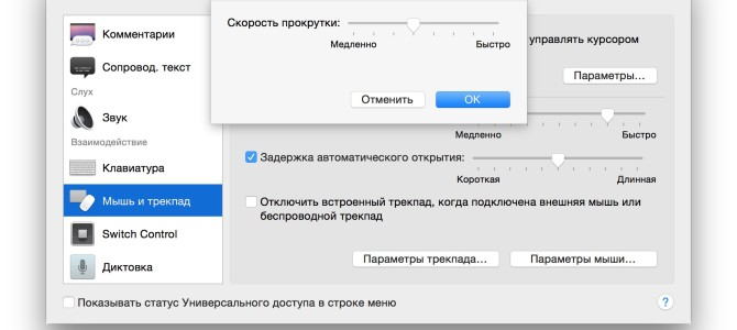 Как изменить скорость прокрутки трекпада MacBook