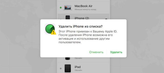 Что делать с iPhone и iPad, если получили «кирпич» вместо iOS 9.3